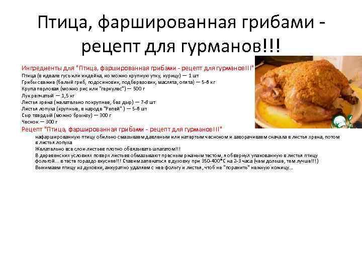 Птица, фаршированная грибами рецепт для гурманов!!! Ингредиенты для