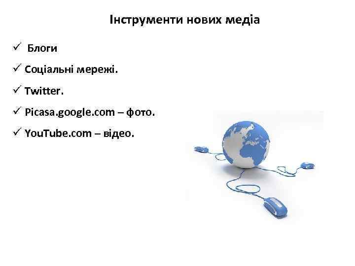 Інструменти нових медіа ü Блоги ü Соціальні мережі. ü Twitter. ü Picasa. google. com