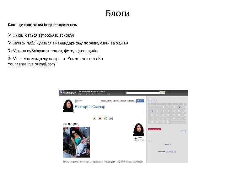 Блоги Блог – це професіний Інтернет-щоденник. Ø Оновлюється автором власноруч Ø Записи публікуються в