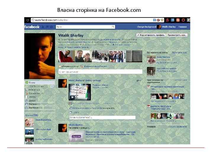 Власна сторінка на Facebook. com