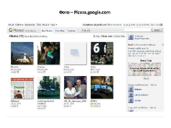 Фото – Picasa. google. com