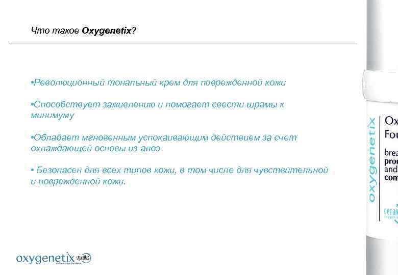 Что такое Oxygenetix? • Революционный тональный крем для поврежденной кожи • Способствует заживлению и