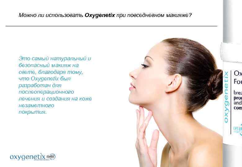 Можно ли использовать Oxygenetix при повседневном макияже? Это самый натуральный и безопасный макияж на