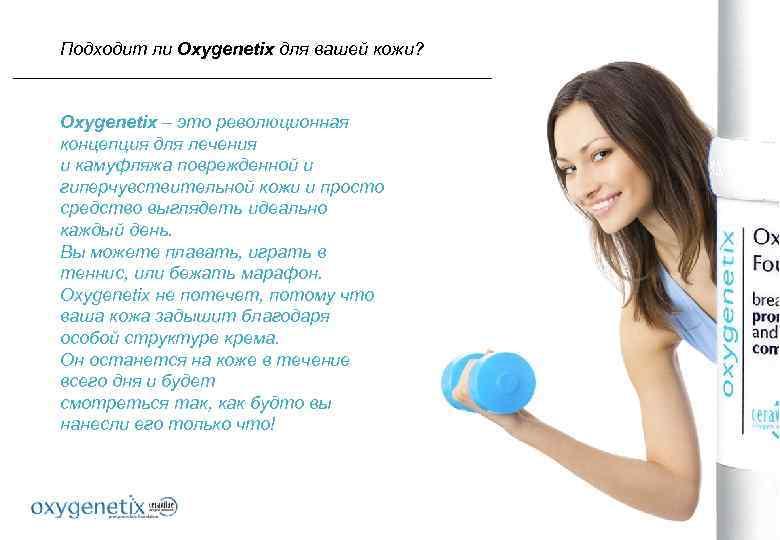 Подходит ли Oxygenetix для вашей кожи? Oxygenetix – это революционная концепция для лечения и