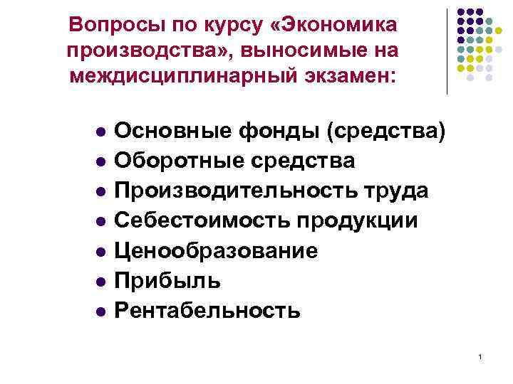 Вопросы по курсу «Экономика производства» , выносимые на междисциплинарный экзамен: l l l l