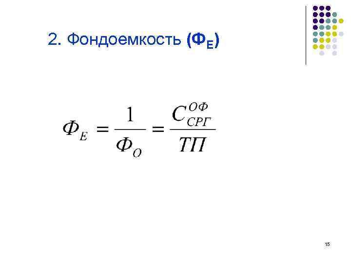 2. Фондоемкость (ФЕ) 15