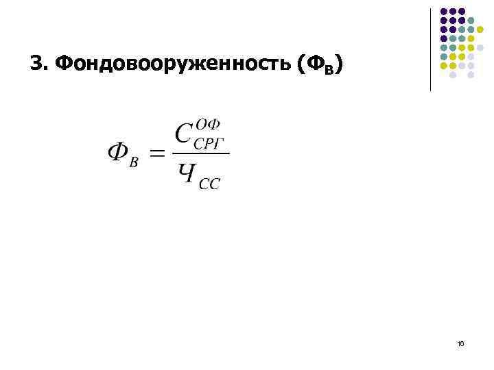 3. Фондовооруженность (ФВ) 16