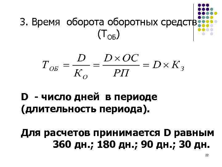 3. Время оборота оборотных средств (ТОБ) D - число дней в периоде (длительность периода).
