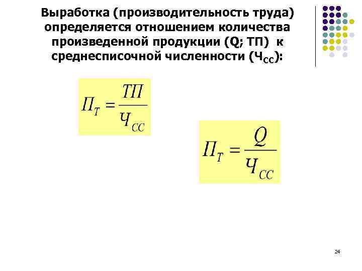 Выработка (производительность труда) определяется отношением количества произведенной продукции (Q; ТП) к среднесписочной численности (ЧСС):