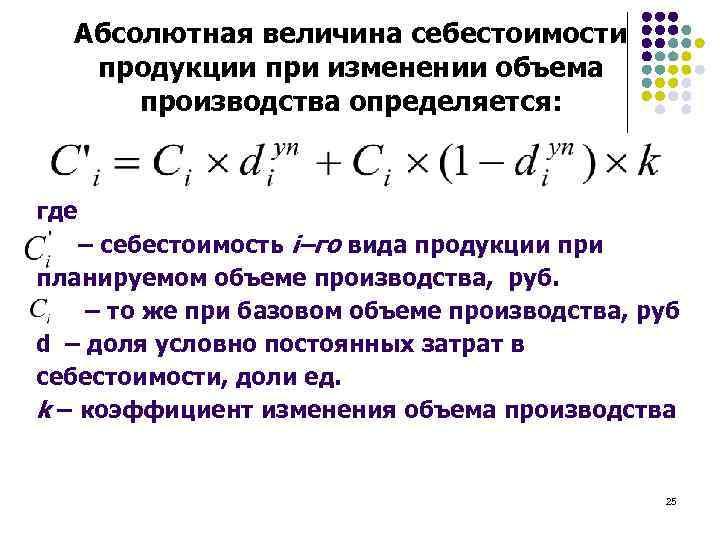 Абсолютная величина себестоимости продукции при изменении объема производства определяется: где – себестоимость i–го вида