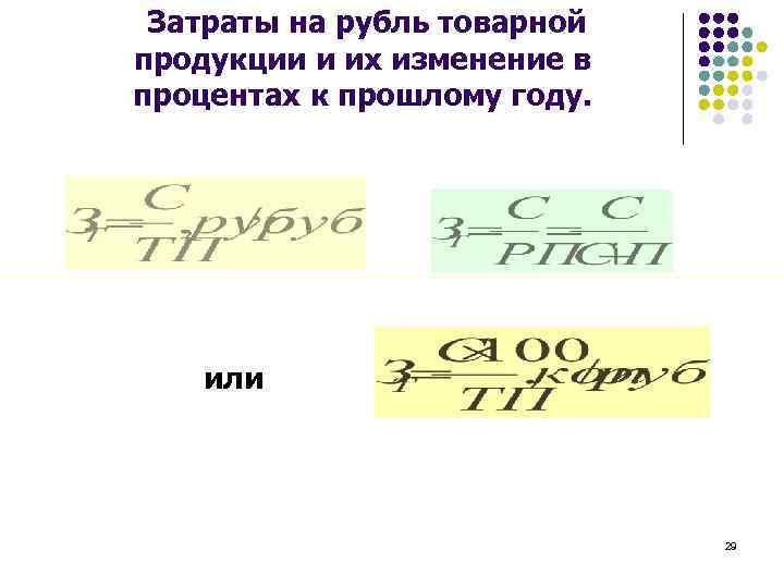 Затраты на рубль товарной продукции и их изменение в процентах к прошлому году.