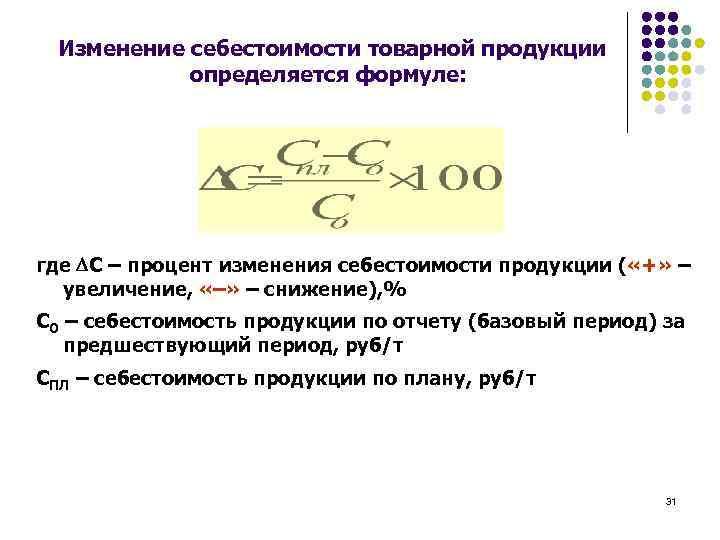 Изменение себестоимости товарной продукции определяется формуле: где С – процент изменения себестоимости продукции