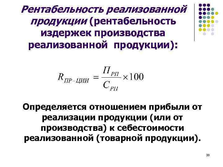 Рентабельность реализованной продукции (рентабельность издержек производства реализованной продукции): Определяется отношением прибыли от реализации продукции