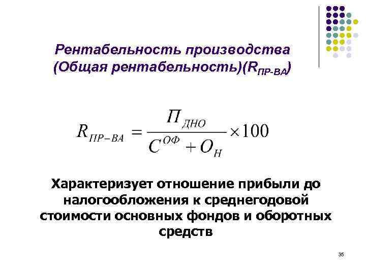 Рентабельность производства (Общая рентабельность)(RПР-ВА) Характеризует отношение прибыли до налогообложения к среднегодовой стоимости основных фондов