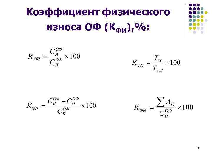 Коэффициент физического износа ОФ (КФИ), %: 5