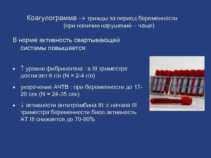 Уровень фибриногена у беременных 5