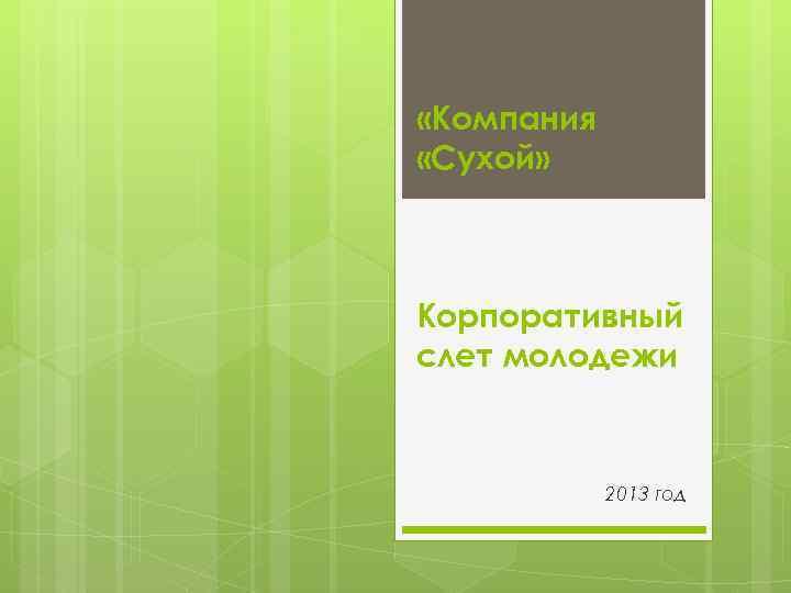 «Компания «Сухой» Корпоративный слет молодежи 2013 год