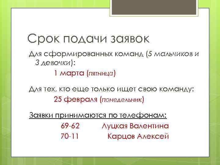 Срок подачи заявок Для сформированных команд (5 мальчиков и 3 девочки): 1 марта (пятница)