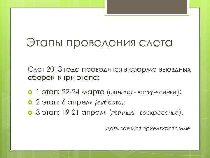 Этапы проведения слета Слет 2013 года проводится в форме выездных сборов в три этапа:
