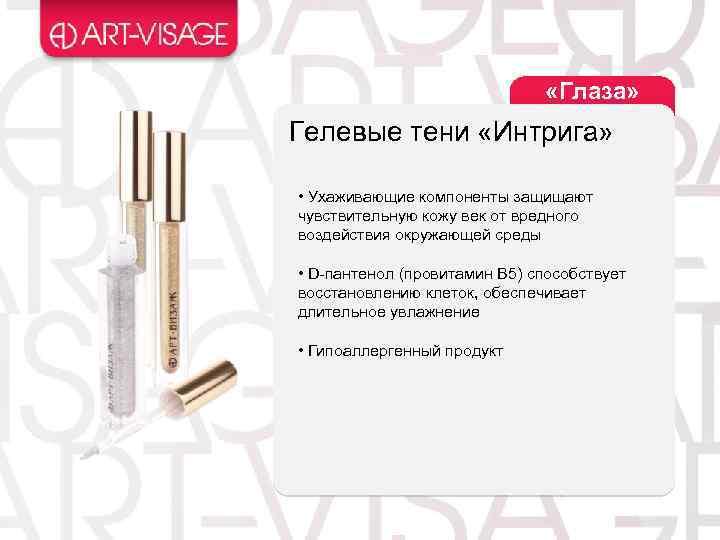 «Глаза» Гелевые тени «Интрига» • Ухаживающие компоненты защищают чувствительную кожу век от вредного