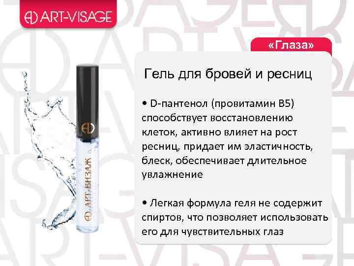 «Глаза» Гель для бровей и ресниц • D-пантенол (провитамин B 5) способствует восстановлению
