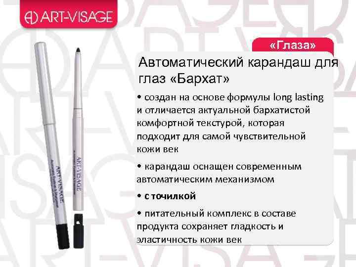 «Глаза» Автоматический карандаш для глаз «Бархат» • создан на основе формулы long lasting