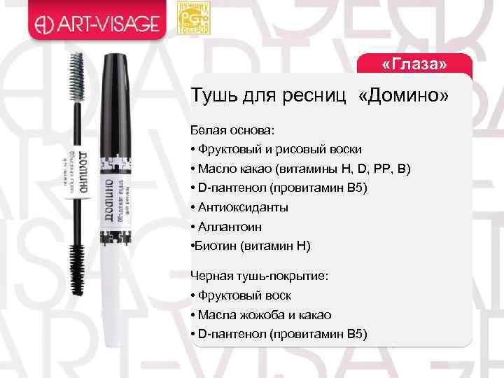«Глаза» Тушь для ресниц «Домино» Белая основа: • Фруктовый и рисовый воски •