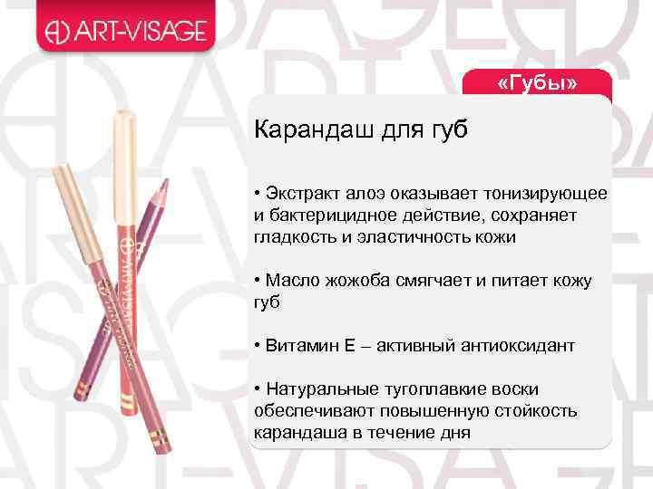 «Губы» Карандаш для губ • Экстракт алоэ оказывает тонизирующее и бактерицидное действие, сохраняет