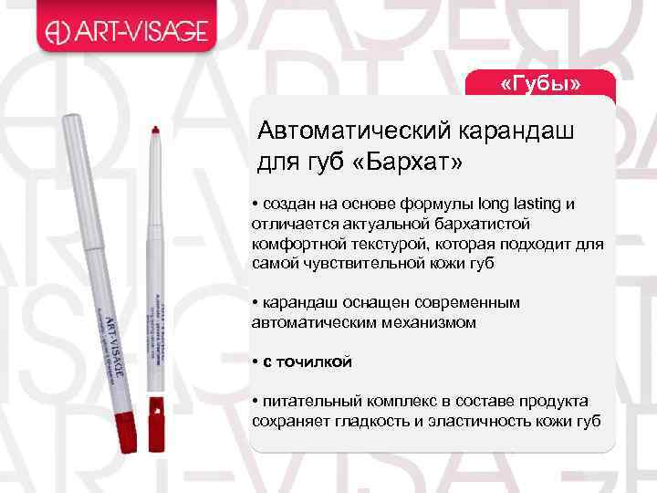 «Губы» Автоматический карандаш для губ «Бархат» • создан на основе формулы long lasting