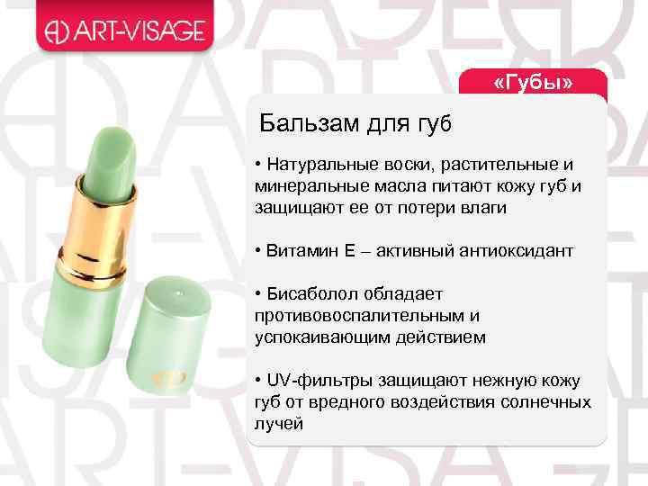 «Губы» Бальзам для губ • Натуральные воски, растительные и минеральные масла питают кожу