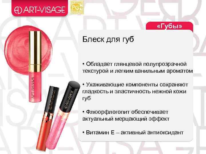 «Губы» Блеск для губ • Обладает глянцевой полупрозрачной текстурой и легким ванильным ароматом