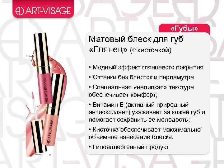 «Губы» Матовый блеск для губ «Глянец» (с кисточкой) • Модный эффект глянцевого покрытия