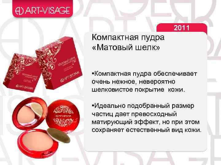 2011 Компактная пудра «Матовый шелк» • Компактная пудра обеспечивает очень нежное, невероятно шелковистое покрытие