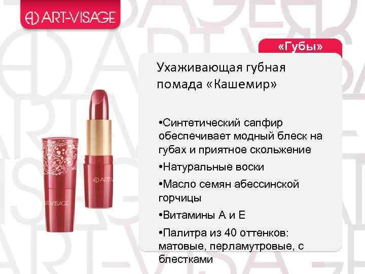 «Губы» Ухаживающая губная помада «Кашемир» • Синтетический сапфир обеспечивает модный блеск на губах