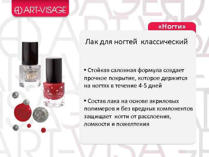 «Ногти» Лак для ногтей классический • Стойкая салонная формула создает прочное покрытие, которое