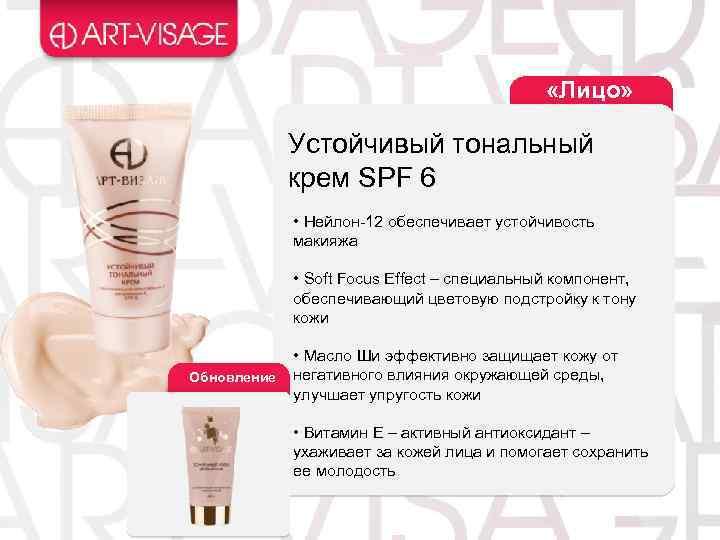 «Лицо» Устойчивый тональный крем SPF 6 • Нейлон-12 обеспечивает устойчивость макияжа • Soft