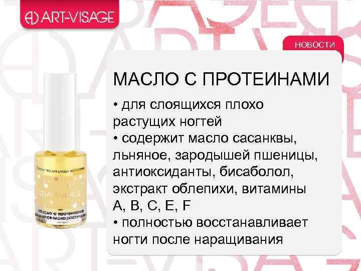 НОВОСТИ МАСЛО С ПРОТЕИНАМИ • для слоящихся плохо растущих ногтей • содержит масло сасанквы,