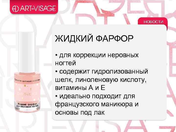 НОВОСТИ ЖИДКИЙ ФАРФОР • для коррекции неровных ногтей • содержит гидролизованный шелк, линоленовую кислоту,