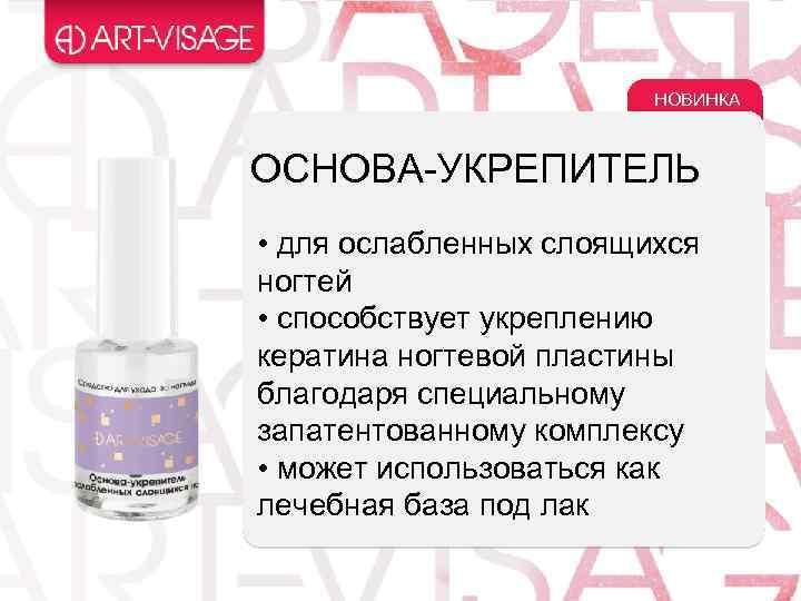 НОВИНКА ОСНОВА-УКРЕПИТЕЛЬ • для ослабленных слоящихся ногтей • способствует укреплению кератина ногтевой пластины благодаря