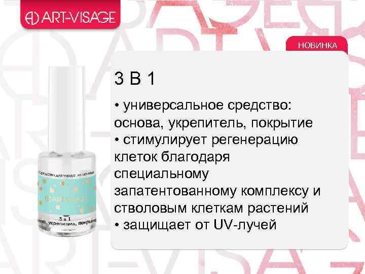НОВИНКА 3 В 1 • универсальное средство: основа, укрепитель, покрытие • стимулирует регенерацию клеток