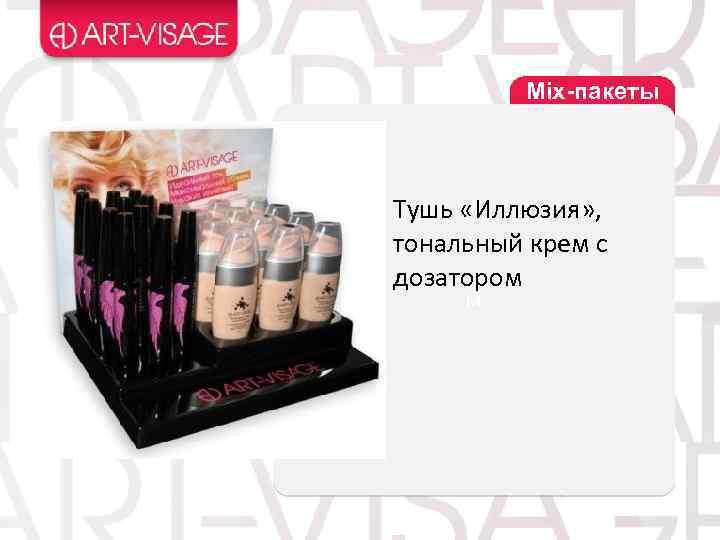 Mix-пакеты Тушь «Иллюзия» , тональный крем с дозатором М