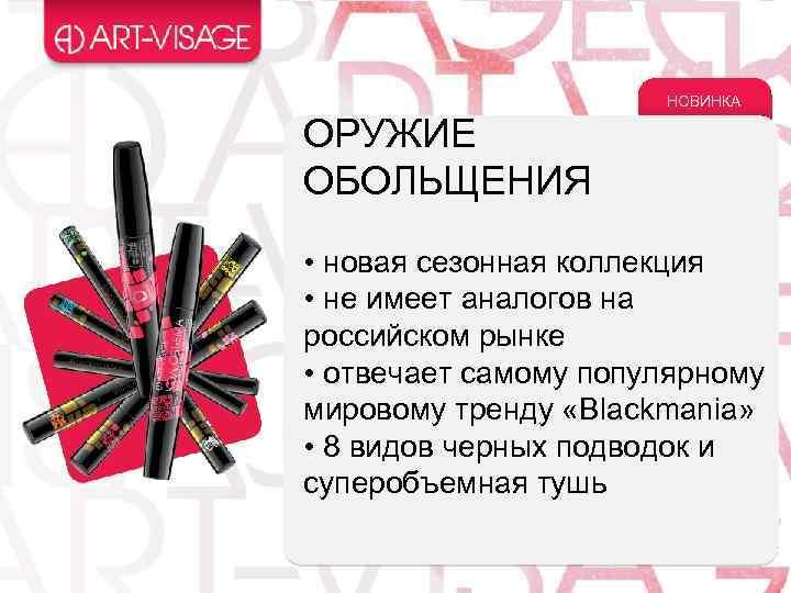 НОВИНКА ОРУЖИЕ ОБОЛЬЩЕНИЯ • новая сезонная коллекция • не имеет аналогов на российском рынке