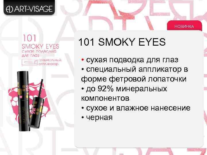 НОВИНКА 101 SMOKY EYES • сухая подводка для глаз • специальный аппликатор в форме