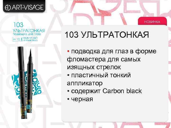 НОВИНКА 103 УЛЬТРАТОНКАЯ • подводка для глаз в форме фломастера для самых изящных стрелок