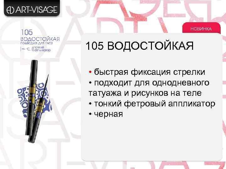 НОВИНКА 105 ВОДОСТОЙКАЯ • быстрая фиксация стрелки • подходит для однодневного татуажа и рисунков