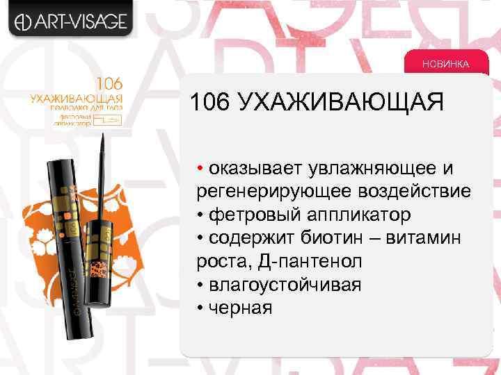 НОВИНКА 106 УХАЖИВАЮЩАЯ • оказывает увлажняющее и регенерирующее воздействие • фетровый аппликатор • содержит