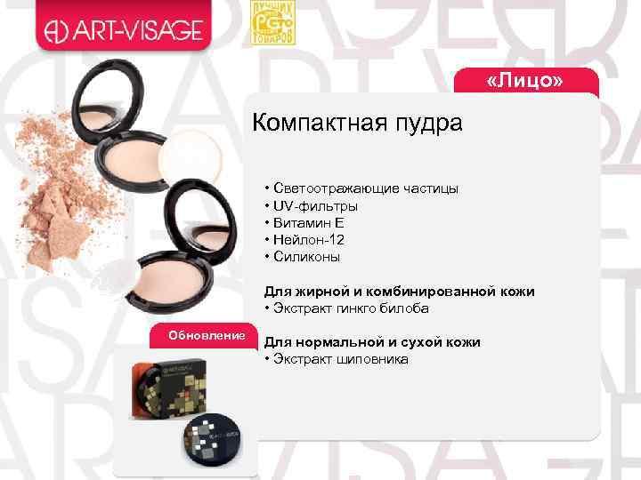 «Лицо» Компактная пудра • Светоотражающие частицы • UV-фильтры • Витамин Е • Нейлон-12