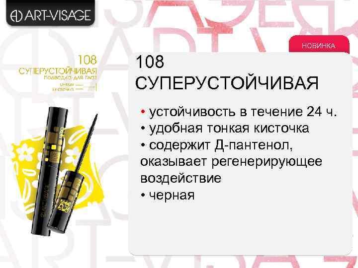НОВИНКА 108 СУПЕРУСТОЙЧИВАЯ • устойчивость в течение 24 ч. • удобная тонкая кисточка •