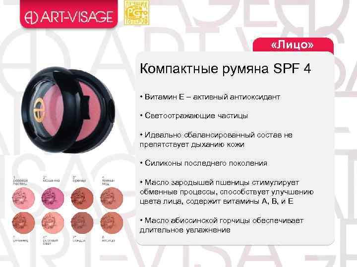 «Лицо» Компактные румяна SPF 4 • Витамин Е – активный антиоксидант • Светоотражающие