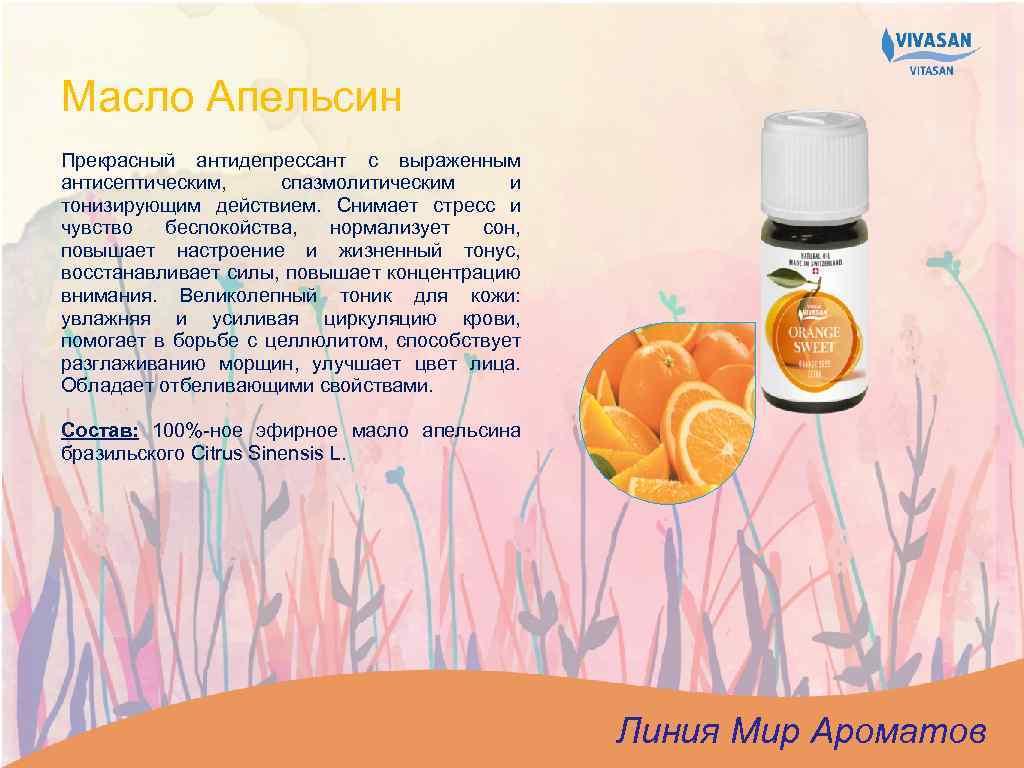 Масло Апельсин Прекрасный антидепрессант с выраженным антисептическим, спазмолитическим и тонизирующим действием. Снимает стресс и